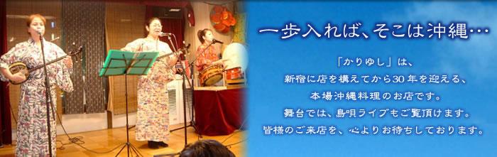 かりゆし 沖縄料理>